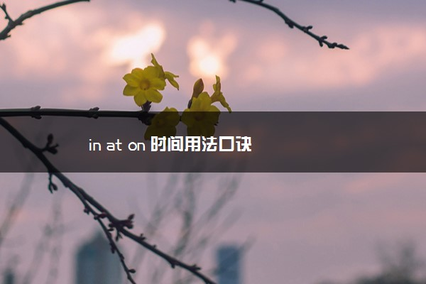 in at on 时间用法口诀