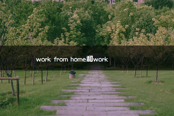 work from home和work at home的区别